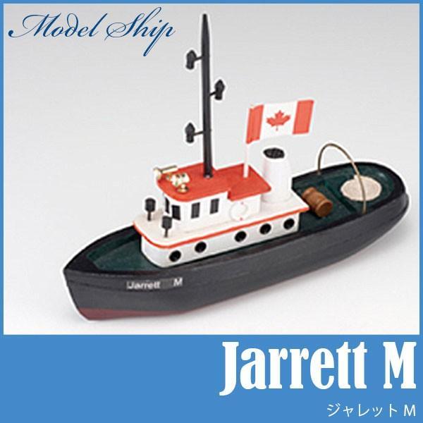 あおぞら MODEL SHIP 20 ジャレット エム(Jarrett M) 木製 模型 船 JarrettM