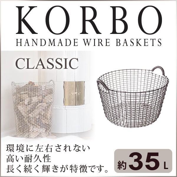 【送料無料】北欧 ワイヤー おしゃれ インテリア KORBO コルボ ワイヤーバスケット クラシック 35L KB-002 sun-wa
