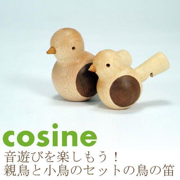 旧商品 コサイン ベビー用楽器のおもちゃ ぴっころぽっころ KI-10CM-D sun-wa