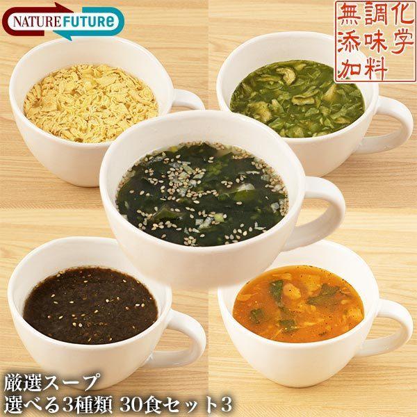 フリーズドライ 高級 スープ 無添加 コスモス食品 NATUREFUTURE 厳選スープ 人気の3種・30食セット3 インスタント あわたま みそ汁も人気 NatureFuture30set3