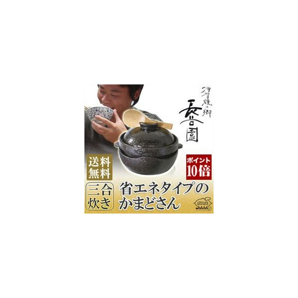 旧商品 ご飯鍋 炊飯 土鍋  長谷園 伊賀焼 ecoかまど 三合炊き 直火専用 NC-32(鍋、グリル)|sun-wa