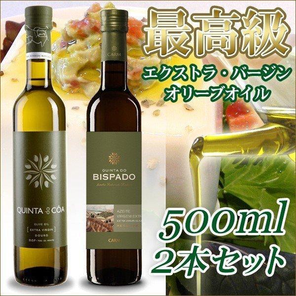 最高級オリーブオイル キンタ・ド・ビスパード・リザーブ&キンタ・ド・コア 各500ml 2本セット sun-wa