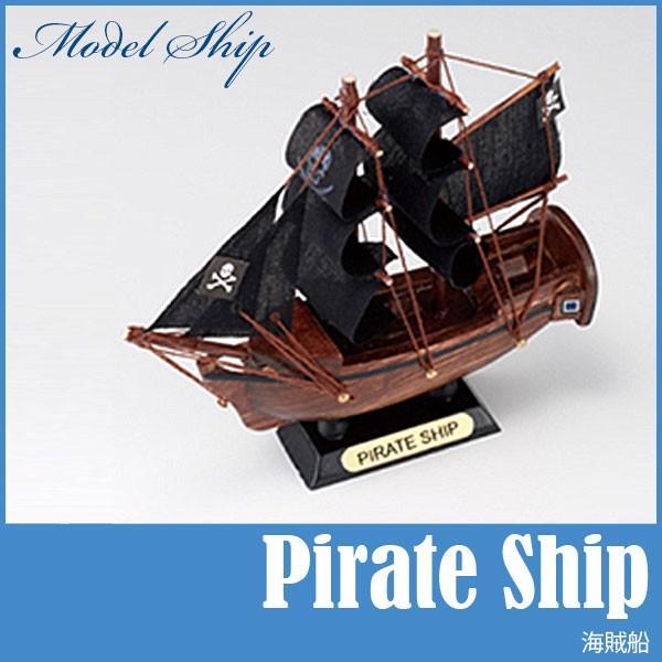 あおぞら MODEL SHIP 12 海賊船(Pirate Ship) 木製 模型 船 PirateShip