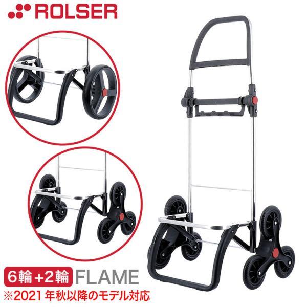 ロルサー ショッピングカート マウンテンプラス ROLSER MOUTAIN+ RS-MOU 6輪 フレーム単品 軽量 キャリーカート キャリーバッグ ショッピングカート