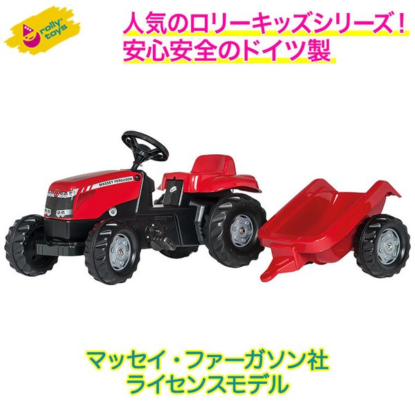 rolly toys ロリートイズ MFキッズ RT012305