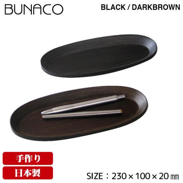 ブナコ 卓上トレー ペントレー oval SB-P822 木製 木 ペン立て おしゃれ オフィス ペンスタンド 高級 ギフト