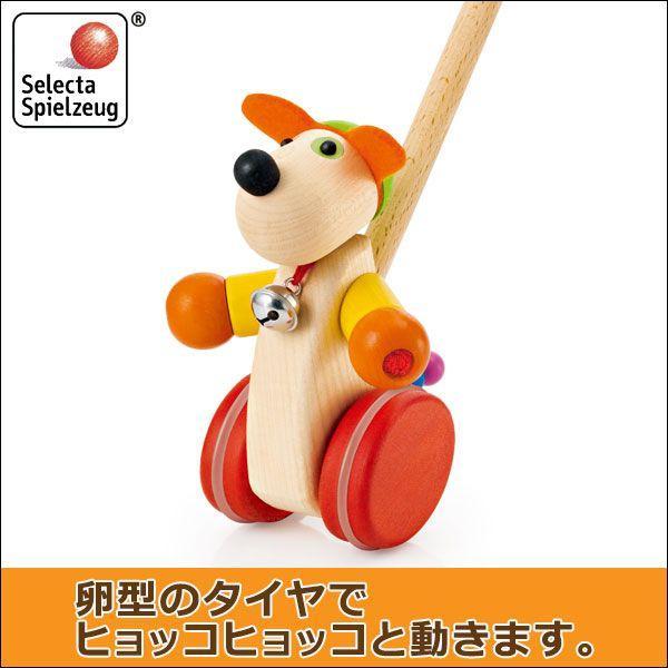 旧商品 セレクタ 手押し・ワンコ SE1661 (知育玩具) sun-wa