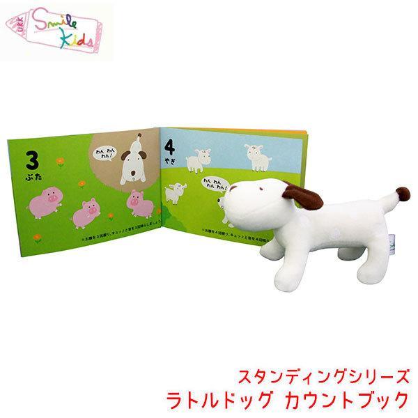 Smilekids スマイルキッズ ラトルドッグ カウントブック 布おもちゃ 布絵本 0歳 1歳 2歳 3歳 知育玩具 SK-022