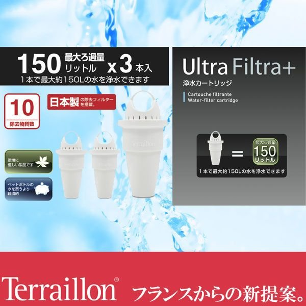 旧商品 テライヨン ウルトラフィルトラプラス 150L 3本セット 1本×3 TWK954WT|sun-wa