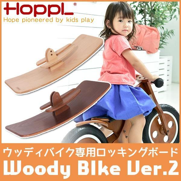 HOPPL(ホップル) WOODY BIKE(ウッディバイク)Ver.2 ロッキングボード WDY-RB|sun-wa