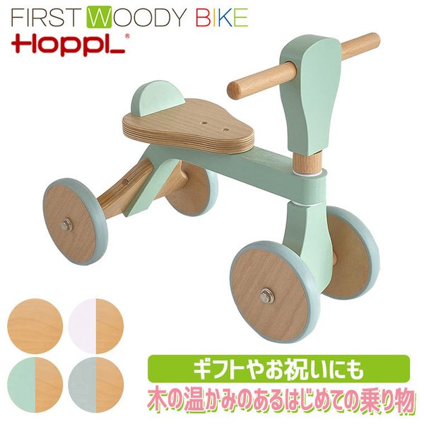 HOPPL(ホップル) FIRSTWOODY BIKE(ファースト ウッディバイク) 木製 自転車 WDY02 乗用玩具|sun-wa