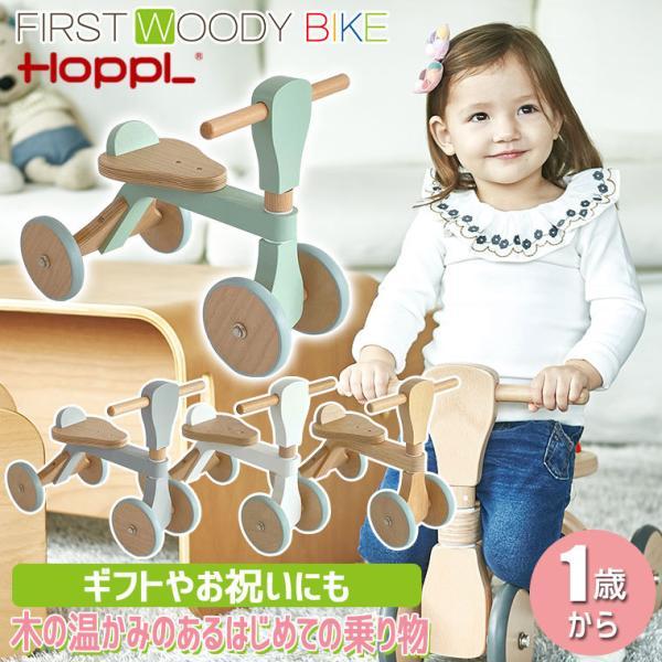 HOPPL(ホップル) FIRSTWOODY BIKE(ファースト ウッディバイク) 木製 自転車 WDY02 乗用玩具|sun-wa|02