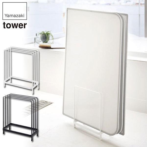 山崎実業 乾きやすい風呂蓋スタンド タワー 5083 5084 タワーシリーズ tower マグネット お風呂 収納 浴室収納 風呂蓋 スタンド