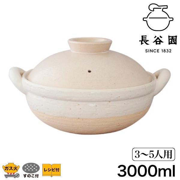 蒸し料理用土鍋 土鍋 おしゃれ 日本製 9号 長谷園 伊賀焼 ヘルシー蒸し鍋 白 大 ZW-19(鍋、グリル)|sun-wa
