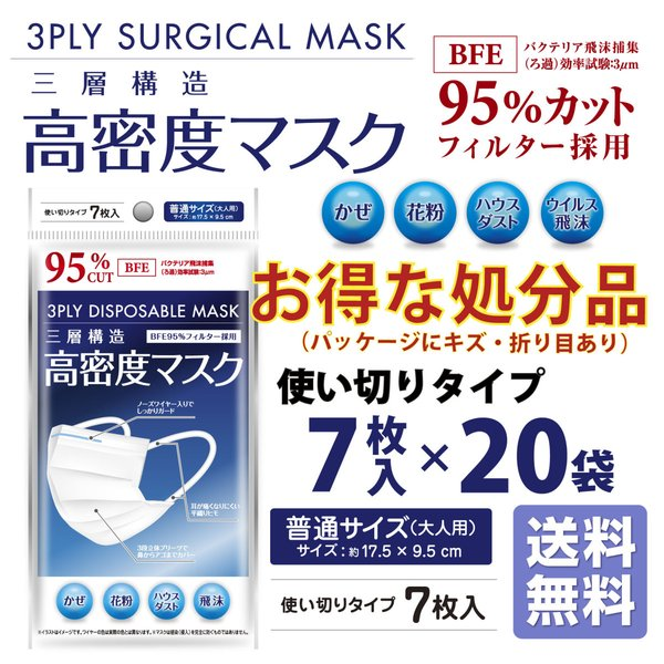 在庫処分品 不織布マスク50枚入り×5箱3層構造高密度マスク使い捨てマスクBFE95%普通サイズ大人用ウイルス対策防塵花粉風邪