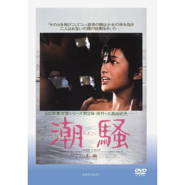 潮騒 DVD 山口百恵 三浦友和 出演 映画