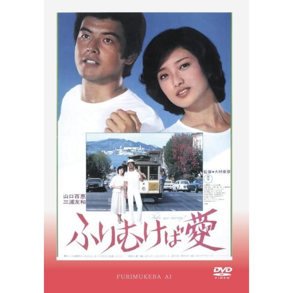 ふりむけば愛DVD山口百恵三浦友和出演映画