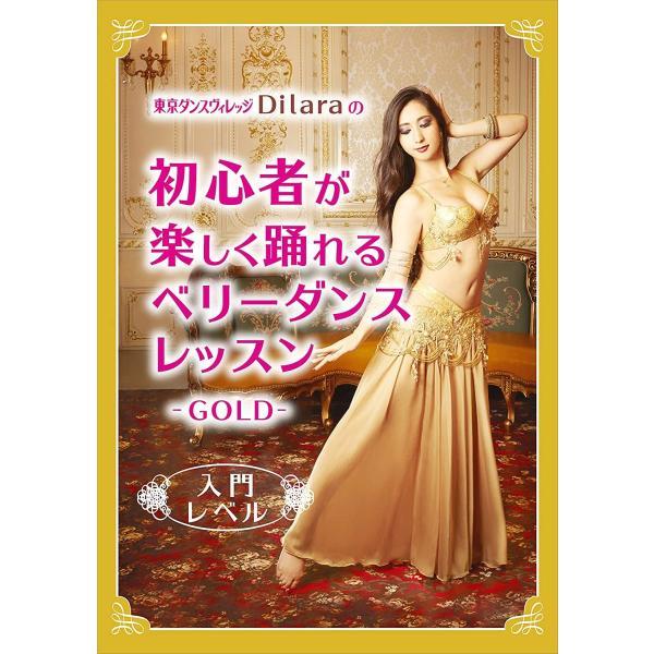 東京ダンスヴィレッジ Dilaraの初心者が楽しく踊れるベリーダンス・レッスン GOLD 入門レベル 動画 DVD