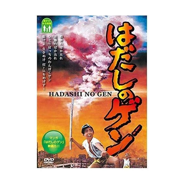 はだしのゲン DVD 出演 三国廉太郎、左幸子