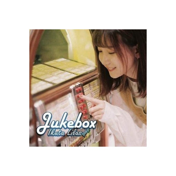 Jukebox幾田りらCDアルバムYOASOBIのボーカル