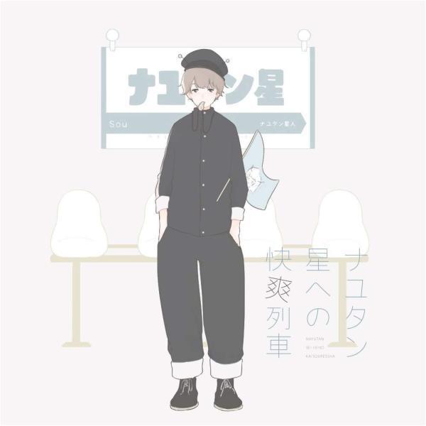 ナユタン星への快爽列車 ナユタン星人+Sou CD アルバム