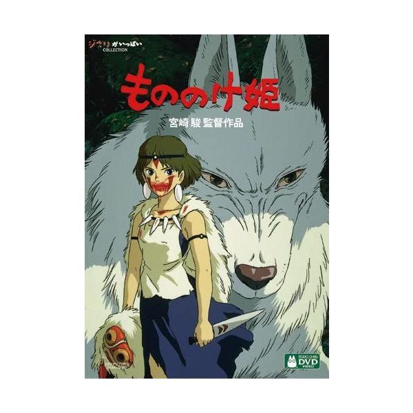 もののけ姫DVDジブリアニメ映画