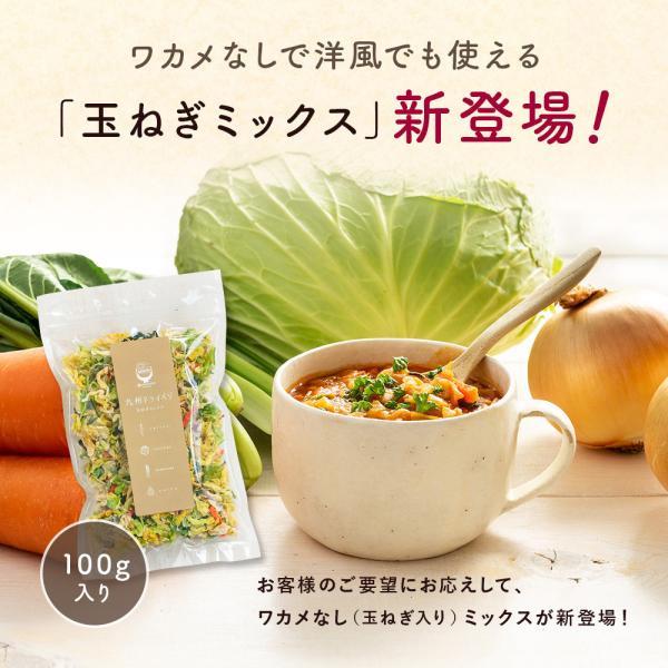 乾燥野菜 国産 九州 ドライベジ 1袋 ラーメン 味噌汁 等に入れるだけ 野菜不足 に 4種の野菜 ゆうパケットのため代引不可|sunao-syokudou|02