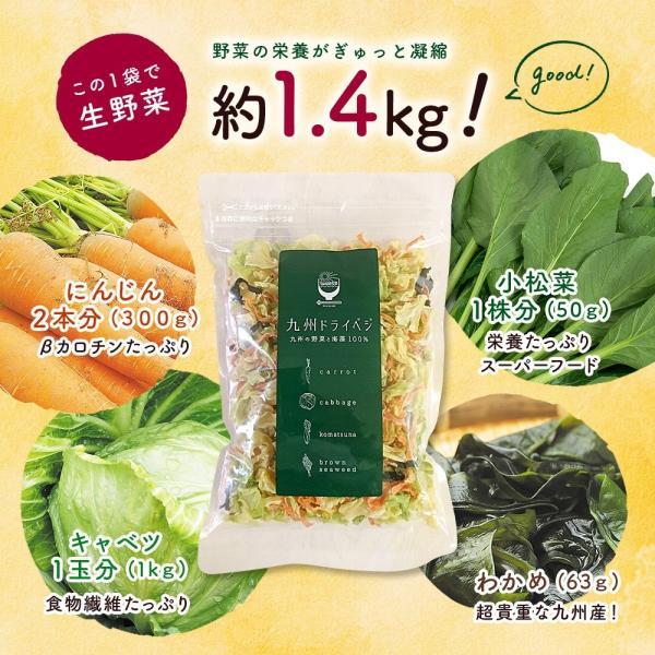 乾燥野菜 国産 九州 ドライベジ 1袋 ラーメン 味噌汁 等に入れるだけ 野菜不足 に 4種の野菜 ゆうパケットのため代引不可|sunao-syokudou|10