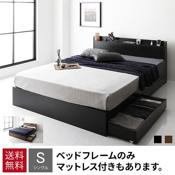 ベッド収納付きシングルベッドシングルベッド収納つき収納ベッドフレームマットレス付きも有り安い
