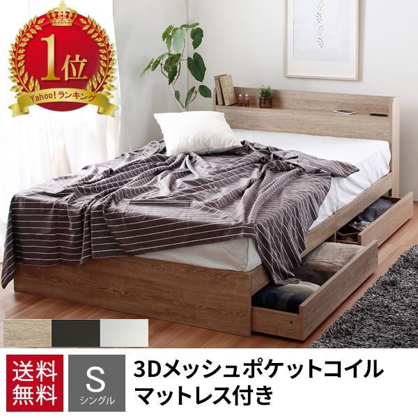 ベッド収納付きシングル安いマットレス付きシングルベッドマットレス付きベッド収納マットレス引き出し付き