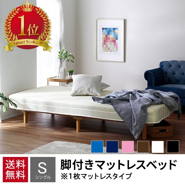 ベッド脚付きマットレスマットレスベッドシングルシングルベッドボンネルコイルマットレスブラックホワイトピンクブルーすのこベッドフレ