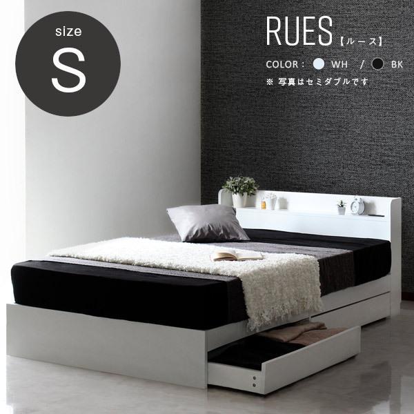 ベッド収納シングル収納付きシングルベッドマットレス付きはサイズ・タイプ表から選ぶと最安値安いベッドフレームセミダブル&ダブル