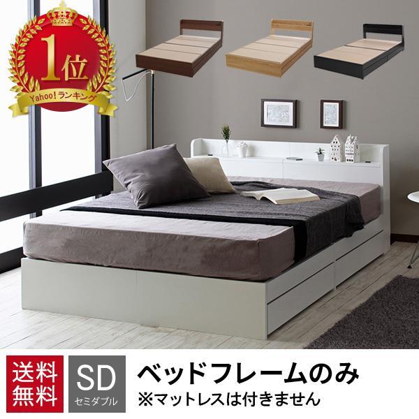 ベッド収納付きセミダブルベッドセミダブルベッド収納つき収納ベッドフレームマットレス付きも有り安い