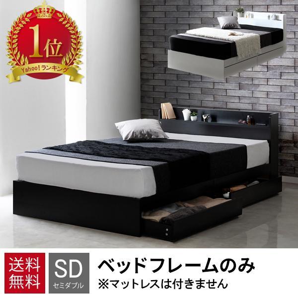 ベッド ベット セミダブルベッド セミダブルベット マットレス付きは下記サイズ・タイプ表からお選び下さい。お得で安いです。|sunbridge-webshop