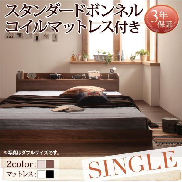 シングルベッド シングルベット マットレス付き シングルベッド ローベッド ロータイプベッド 北欧ベッド