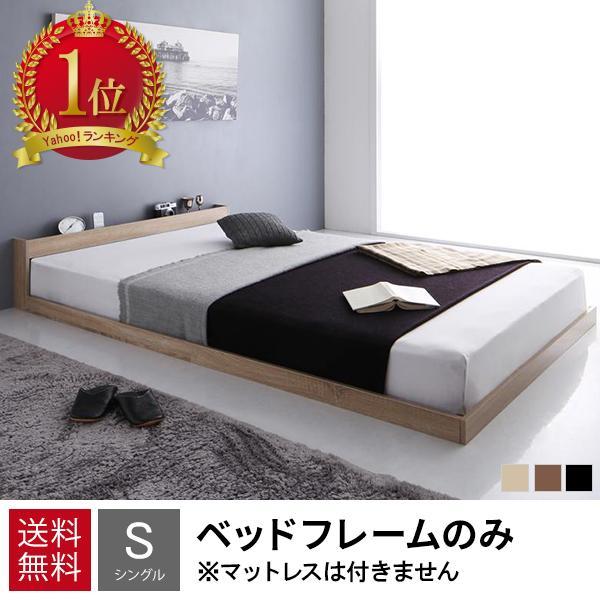 ベッド ベット シングルベッド...