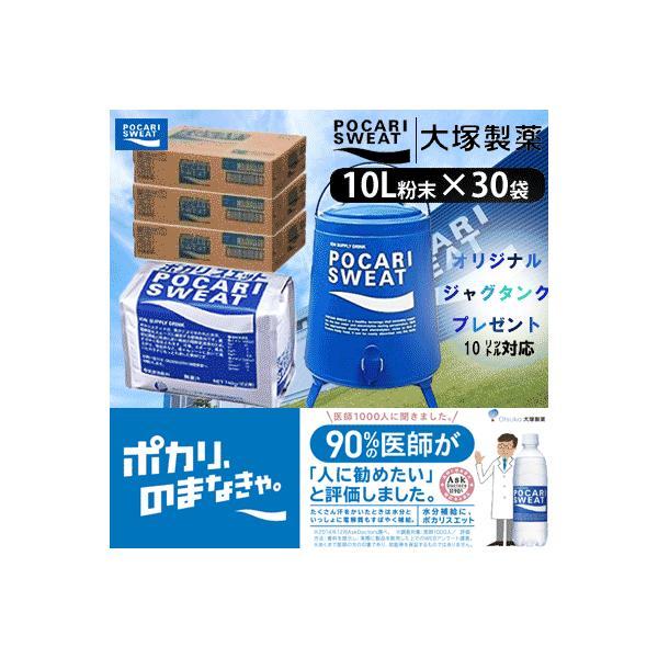 ポカリスエット 粉末 10L パウダー 30袋セット 740g×10袋入×3ケース ジャグタンク 3415 大塚製薬|suncabin