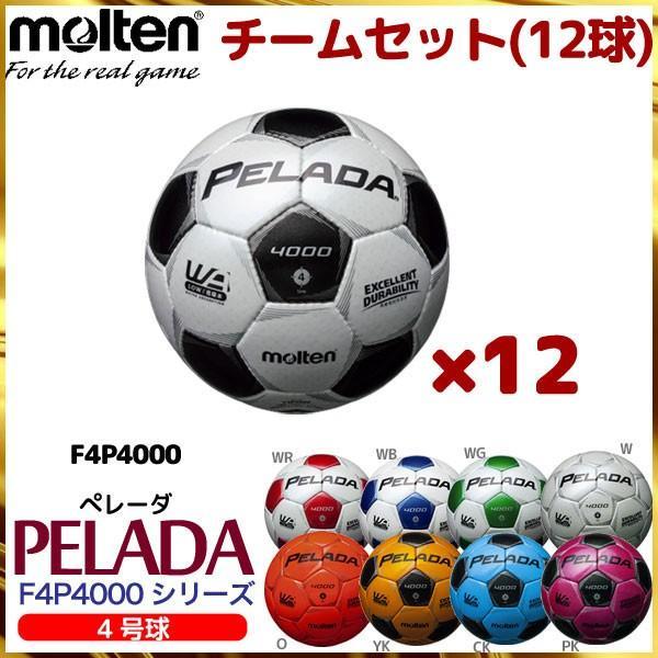 サッカー ボール 4号球 12球 セット モルテン ペレーダ 4000 F4P4000 molten 小学 ジュニア|suncabin
