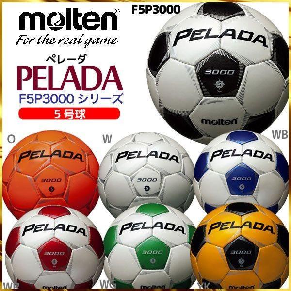 サッカー ボール 5号球 モルテン ペレーダ 3000 F5P3000 molten 中学 高校 一般 公式 試合 練習 サッカーボール|suncabin