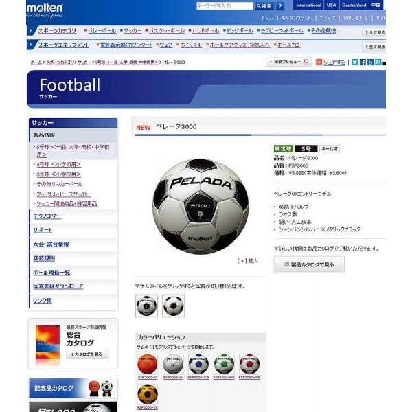 サッカー ボール 5号球 モルテン ペレーダ 3000 F5P3000 molten 中学 高校 一般 公式 試合 練習 サッカーボール|suncabin|04