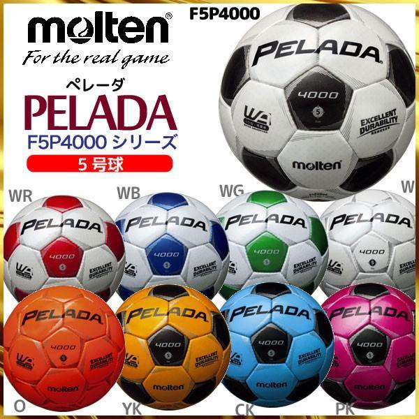 サッカー ボール 5号球 モルテン ペレーダ 4000 F5P4000 molten 中学 高校 一般|suncabin