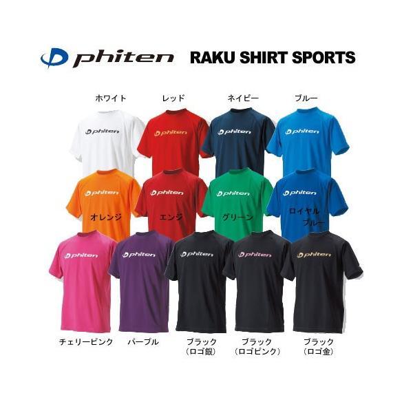 ファイテン RAKUシャツSPORTS (吸汗速乾) 半袖 ロゴ入り phiten Tシャツ|suncabin