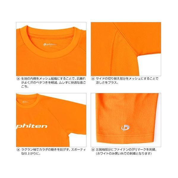 ファイテン RAKUシャツSPORTS (吸汗速乾) 半袖 ロゴ入り phiten Tシャツ|suncabin|03