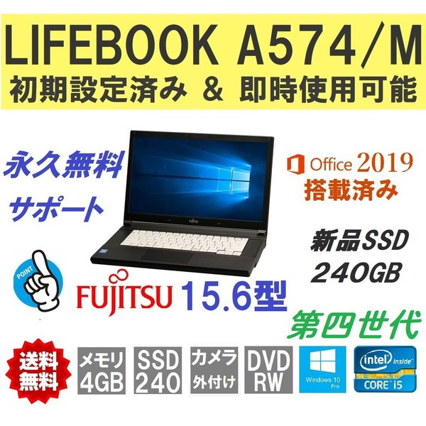 新品SSD240GB15.6型中古富士通ノートパソコンLIFEBOOKA574/M第四世代Corei54GBWindows10P