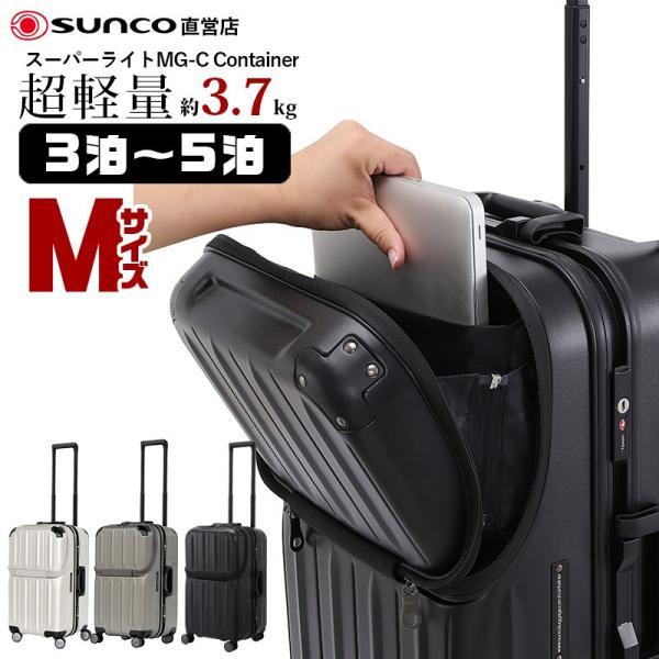 スーツケース Mサイズ サンコー 軽量 SUPER LIGHTS MG-C Container スーパーライトMG-Cコンテナ 45L/54cm/3.7kg MGCB-54