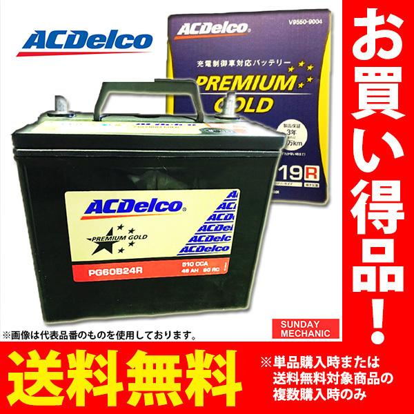 ACデルコプレミアムゴールドバッテリー40B19L充電制御対応メンテナンスフリーV9550-9003PG40B19LACDelc