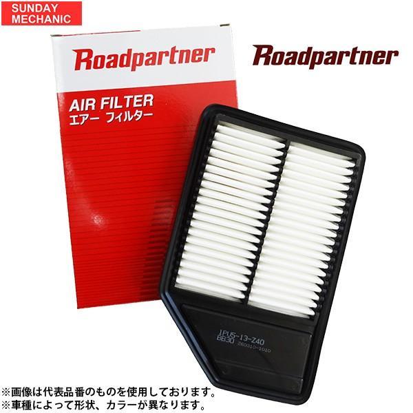 日産 プレーリーリバティ ロードパートナー エアエレメント 1P67-13-Z40A RM12 QR20DE 01.05 - 04.12 エアフィルター エアクリーナーエレメント