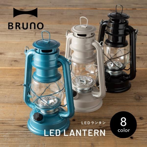 一部予約販売 ランタン 【当店限定色】 BRUNO ブルーノ LED ランプ ライト キャンプ アウトドア インテリア 電池式 防災 おしゃれ