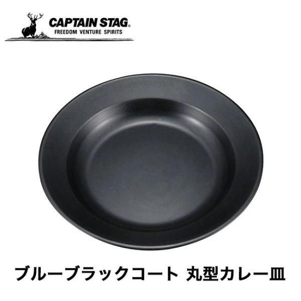 CAPTAIN STAG キャプテンスタッグ ブルーブラックコート丸型カレー皿 食器 キャンプ バーベキュー BBQ アウトドア