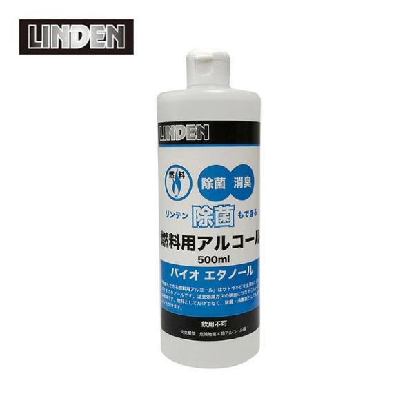 LINDEN リンデン 除菌もできる燃料用アルコール 500ml フェス イベント 音楽 野外